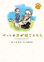 表紙: ペットの声が聞こえたら 愛の絆編 (HONKOWAコミックス) | 塩田 妙玄