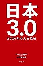 表紙: 日本3.0 2020年の人生戦略 (幻冬舎単行本)   佐々木 紀彦