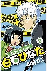 女子高生刑事 白石ひなた(2) (少年サンデーコミックス) Kindle版