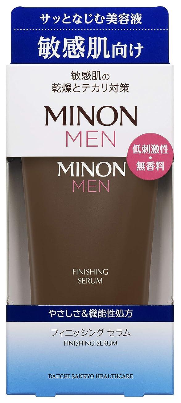 反応する拘束する一致MINON MEN(ミノン メン) フィニッシング セラム【美容液】