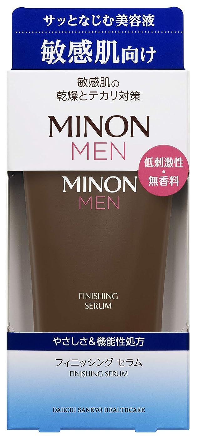 方法論称賛ママMINON(ミノン) メン フィニッシング セラム【美容液】 60g