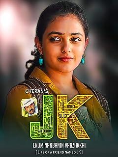 Cheran's JK Enum Nanbanin Vaazhkai