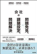 表紙: 会社の問題発見、課題設定、問題解決 | 永井恒男