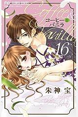 コーヒー&バニラ(16) (フラワーコミックス) Kindle版