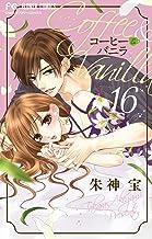 表紙: コーヒー&バニラ(16) (フラワーコミックス) | 朱神宝