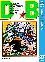 表紙: DRAGON BALL モノクロ版 37 (ジャンプコミックスDIGITAL) | 鳥山明