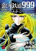 表紙: 銀河鉄道999 ANOTHER STORY アルティメットジャーニー 2 (チャンピオンREDコミックス) | 松本零士