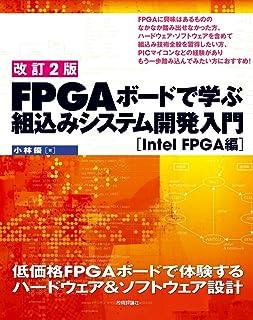 【改訂2版】FPGAボードで学ぶ 組込みシステム開発入門[Intel FPGA編]
