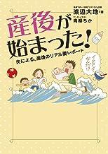 表紙: 産後が始まった! 夫による、産後のリアル妻レポート | 渡辺 大地