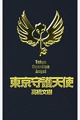 東京守護天使: 警備員書簡体小説 (破滅派) Kindle版