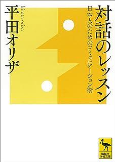 対話のレッスン 日本人のためのコミュニケーション術 (講談社学術文庫)...