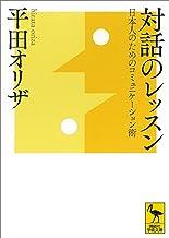 表紙: 対話のレッスン 日本人のためのコミュニケーション術 (講談社学術文庫)   平田オリザ