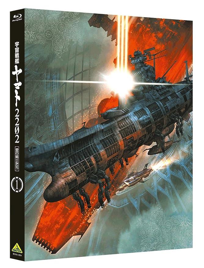 表示所有者浪費宇宙戦艦ヤマト2202 愛の戦士たち 1 [Blu-ray]