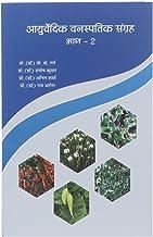 Ayurvedic Vanaspati Sangraha Part 2 Hindi Ayurveda Health and Wellness Book