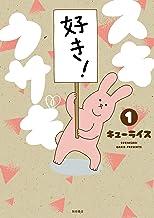 表紙: スキウサギ 1 | キューライス