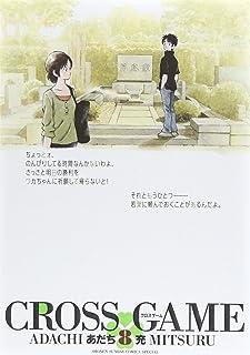 クロスゲーム 8 (少年サンデーコミックススペシャル)