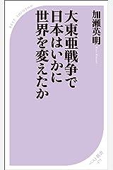 大東亜戦争で日本はいかに世界を変えたか (ベスト新書) Kindle版