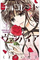 チョコレート・ヴァンパイア(7) (フラワーコミックス) Kindle版