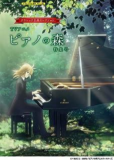 月刊Piano プレミアム クラシック名曲セレクション~「TVアニメ ピアノの森」特集号~