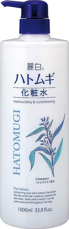 指定する外向き合法麗白 ハトムギ化粧水 本体 大容量サイズ 1000ml