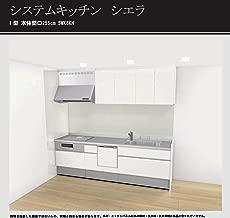 リフォーム(工事込・分割払)   LIXIL システムキッチン シエラ   マンション   I型2550 ステンレス IH   頭金(Amazon決済分)200,000円+残金分割払 総額895,000円