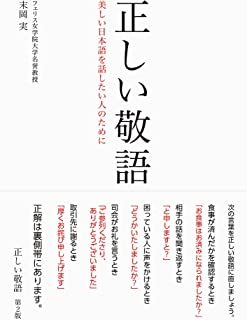 正しい敬語 第2版: 美しい日本語を話したい人のために