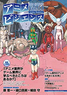 アニメビジエンス Vol.03 (アニメビジエンス)