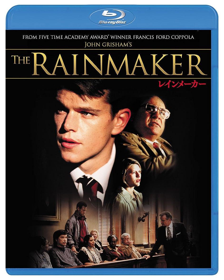 版パンサー再生的レインメーカー [Blu-ray]
