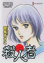 表紙: 殺人者 (夢幻燈コミックス) | 曽祢まさこ