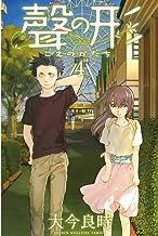聲の形(4) (週刊少年マガジンコミックス)
