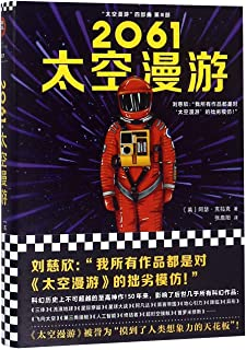 2061: Odyssey Three (Space Odyssey Series) (Chinese Edition)