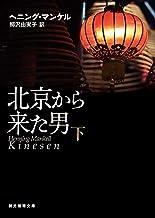 表紙: 北京から来た男 下 (創元推理文庫) | 柳沢 由実子