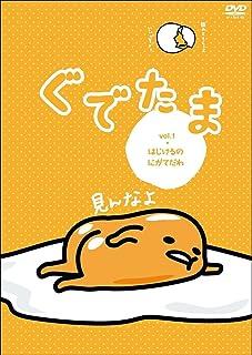 ぐでたま DVD 3巻セット OED-10284-10286