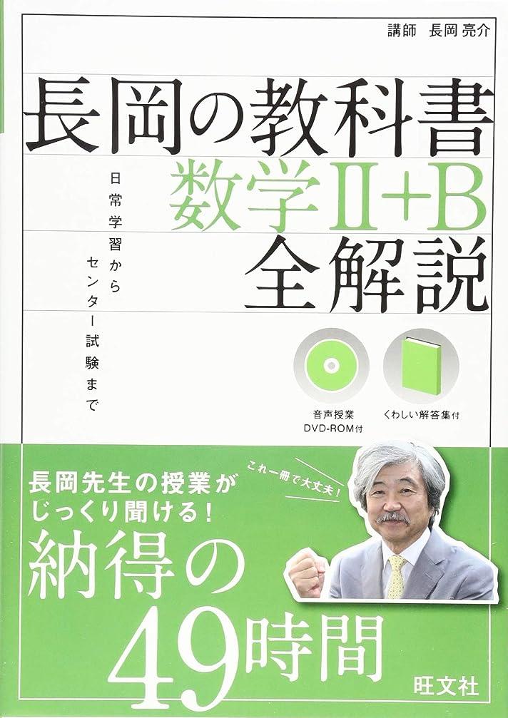 ポルノアクセスそのような【音声DVD-ROM付】長岡の教科書 数学II+B 全解説