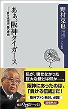 表紙: あぁ、阪神タイガース ――負ける理由、勝つ理由 (角川oneテーマ21)   野村 克也