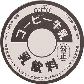 牛乳瓶のフタ 吸水 コースター コーヒー牛乳 SAN3174-2