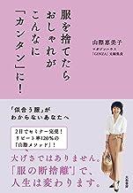 表紙: 服を捨てたらおしゃれがこんなに「カンタン」に! | 山際恵美子