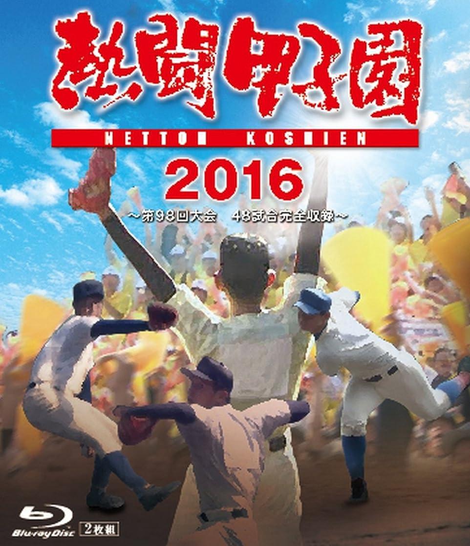 因子お茶証書熱闘甲子園2016 Blu-ray 第98回大会 48試合完全収録