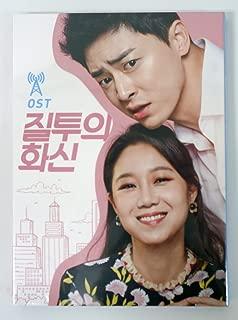 Jealousy Incarnate 嫉妬の化身 OST (SBS TV Drama) [韓国盤]