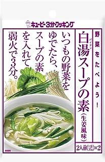 キユーピー3分クッキング 野菜をたべよう! 白湯スープの素(生姜風味) (35g×2P)×4個
