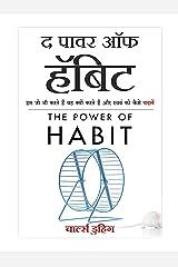 The Power of Habit (Hindi Edition) Paperback