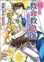 表紙: 恋する救命救急医 キングの決心 電子書籍特典付き (講談社X文庫) | 緒田涼歌