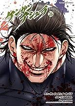 表紙: ケンガンアシュラ(26) (裏少年サンデーコミックス) | だろめおん