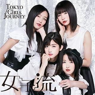 【メーカー特典あり】 Tokyo Girls Journey (EP)(CD)(2L生写真付き)