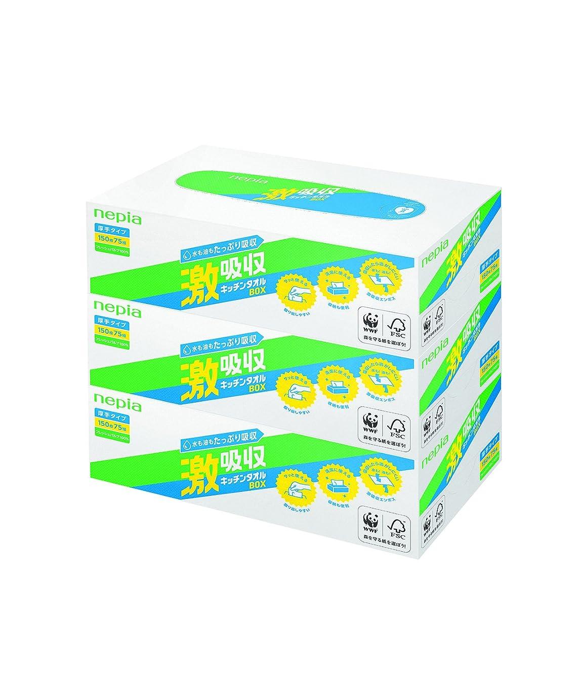 我慢する潤滑するミニチュアネピア 激吸収キッチンタオルボックス 150枚(75組)×3個パック