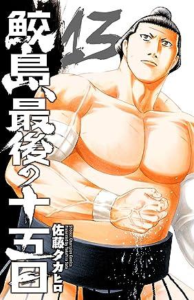 鮫島、最後の十五日 13 (少年チャンピオン・コミックス)