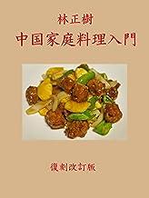 表紙: 中国家庭料理入門 | 林 正樹