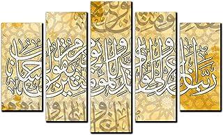 اوصاف لوحة حائط كانفس اسلامية مقسمة الى خمسة قطع، ربنا إغفر لي و لوالدي، 100x60 سم، لون بني