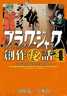 ブラック・ジャック創作秘話~手塚治虫の仕事場から~ 4 (少年チャンピオン・コミックス)