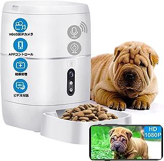 Yakry Y-14 WIFIペット自動給餌器 猫犬自動餌やり機 HD1080Pカメラ付き 手動給餌可能 タイマー式 スマホ遠隔式 6L大容量 録音&録画 双方向ビデオ 留守番対策 カウント共有 スマホのIOS と Android対応 ペット用品